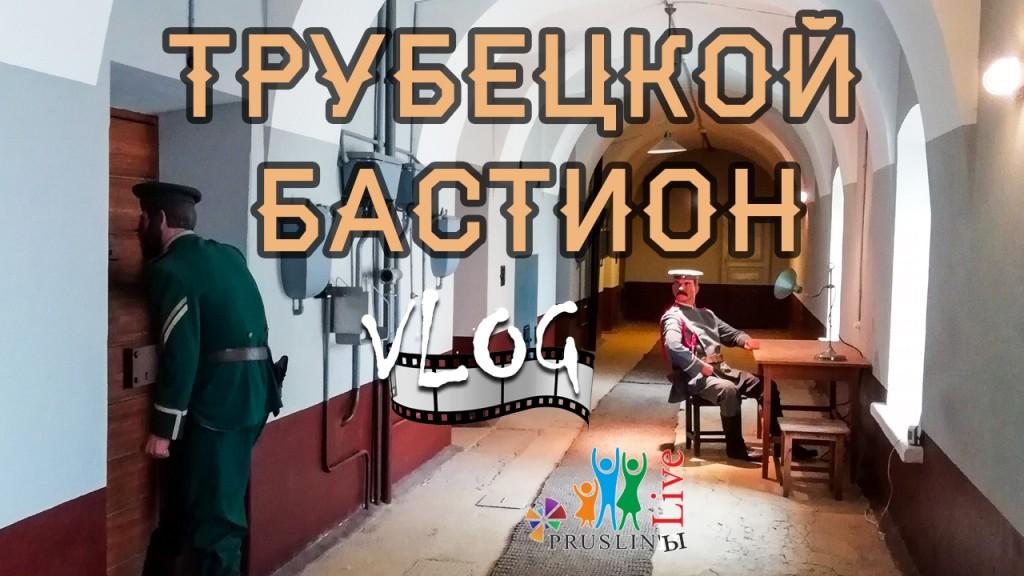 VLOG. Петропавловская крепость и тюрьма Трубецкого бастиона.