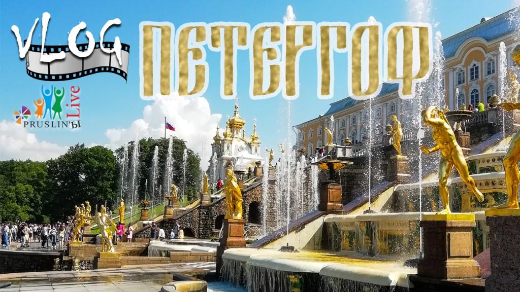 Сокровище Санкт-Петербурга, блистательный Петергоф