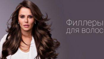 Филлеры для волос — очередная маркетинговая уловка или чудо-средство для волос?