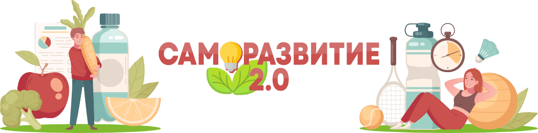 Блог. Саморазвитие 2.0